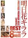 明日花キララ PRESTIGE PREMIUM BEST【WHITE】8時間