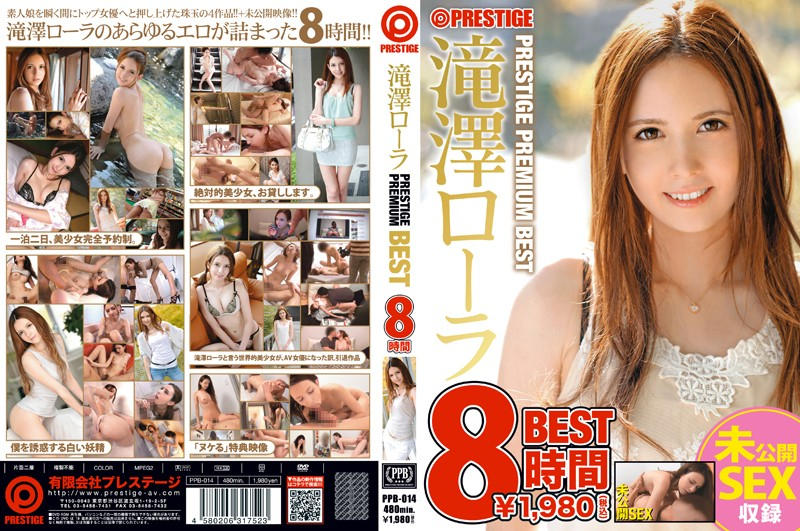 滝澤ローラ PRESTIGE PREMIUM BEST 8時間
