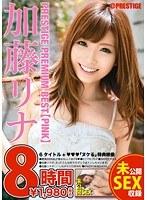 「加藤リナ PRESTIGE PREMIUM BEST【PINK】8時間」のパッケージ画像