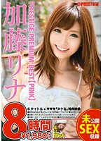 (118ppb00017)[PPB-017] 加藤リナ PRESTIGE PREMIUM BEST【PINK】8時間 ダウンロード