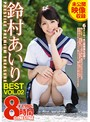 鈴村あいり 8時間 BEST PRESTIGE PREMIUM TREASURE 02