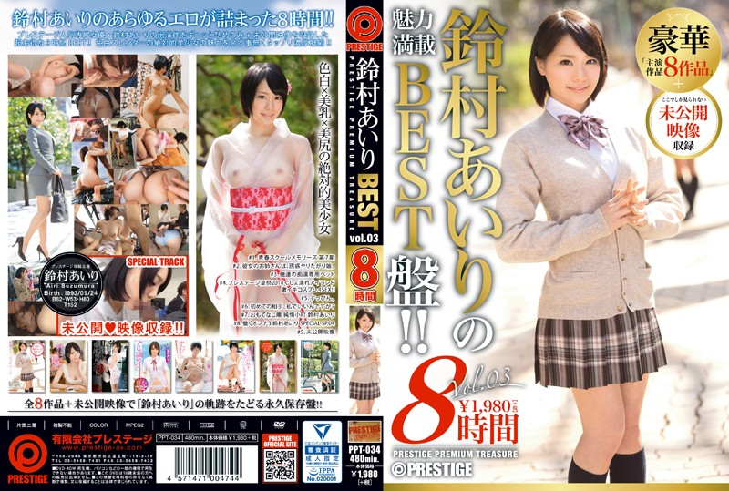 [PPT-034] 鈴村あいり 8時間 BEST PRESTIGE PREMIUM TREASURE VOL.03