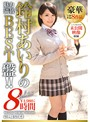 [118ppt00034]鈴村あいり 8時間 BEST PRESTIGE PREMIUM TREASURE VOL.03