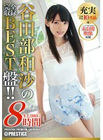 (118ppt00037)[PPT-037] 谷田部和沙 8時間 BEST PRESTIGE PREMIUM TREASURE vol.01 ダウンロード