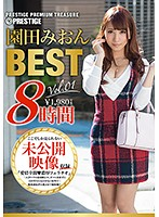 園田みおん 8時間 BEST PRESTIGE PREMIUM TREASURE vol.01