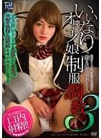 【最新作】いいなりオトコノ娘制服調教 3