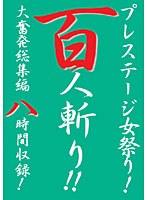(118pre00001)[PRE-001] プレステージ女祭り 8時間 ダウンロード