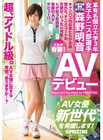 某有名国立大学3年女子テニス部選手 AVデビュー AV女優新世代 森野明音