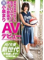 「某有名体育大学3年 女子バスケットボール部選手 小泉まり AVデビュー AV女優新世代を発掘します!」のパッケージ画像