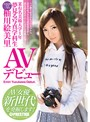某有名美術大学1年 夢見る写真学科生 柚川絵美里 AVデビュー AV女優新世代を発掘します!