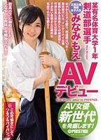 「某有名体育大学1年 剣道部選手みなみもえ AVデビュー AV女優新世代を発掘します!」のパッケージ画像