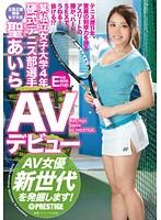 (118raw00037)[RAW-037] 某私立女子大学4年 硬式テニス部選手 聖あいら AVデビュー AV女優新世代を発掘します! ダウンロード