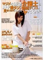(118rdd00004)[RDD-004] マジメな派遣介護士に精子満タンの勃起チ○コを見せつけてやったら…ヤッてくれた ダウンロード