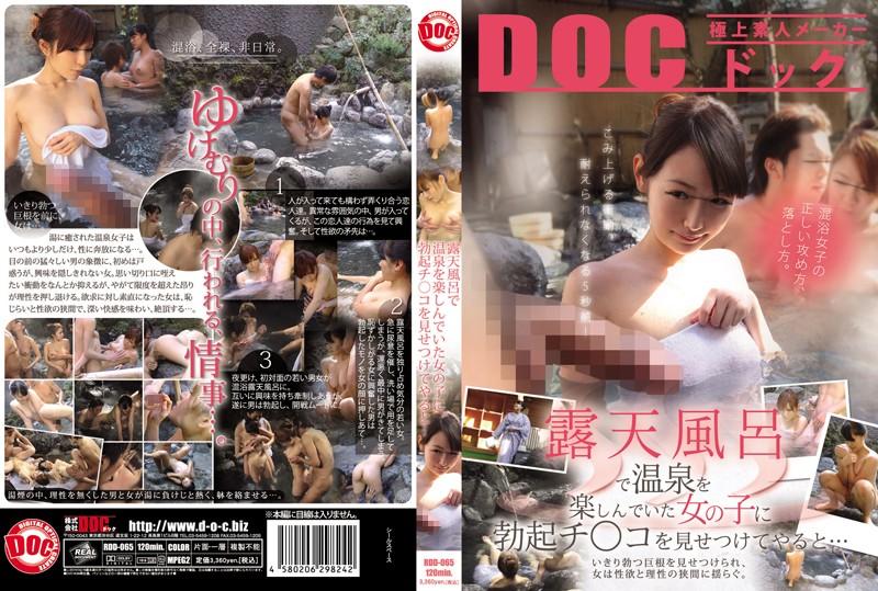 露天風呂で温泉を楽しんでいた女の子に勃起チ○コを見せつけてやると…