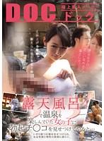 (118rdd00065)[RDD-065] 露天風呂で温泉を楽しんでいた女の子に勃起チ○コを見せつけてやると… ダウンロード