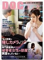 (118rdd00085)[RDD-085] 「私の部屋に隠しカメラが!?恥ずかしい…。」専門調査員が被害者女性の部屋で調査をしていると… ダウンロード