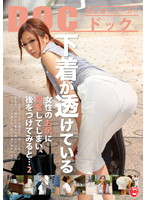 (118rdd00132)[RDD-132] 下着が透けている女性のお尻に興奮してしまい、後をつけてみると… 2 ダウンロード