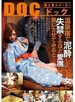 (118rdd00137)[RDD-137] 温泉宿で泥酔している女に失禁するほど愛撫し感じさせてみると… ダウンロード