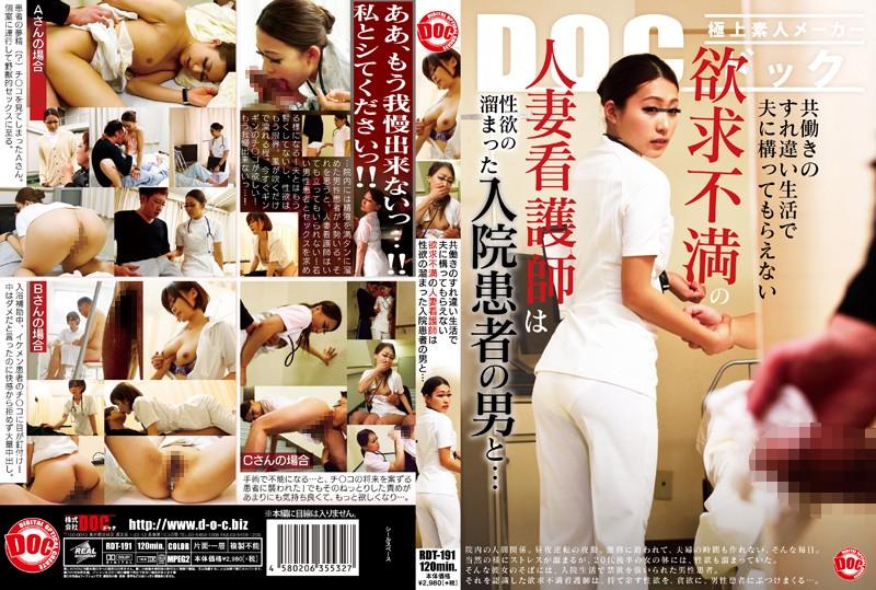 人妻、真野ミサ出演の中出し無料熟女動画像。共働きのすれ違い生活で夫に構ってもらえない欲求不満の人妻看護師は性欲の溜まった入院患者の男と…