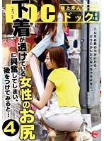 (118rdt00194)[RDT-194] 下着が透けている女性のお尻に興奮してしまい、後をつけてみると… 4 ダウンロード