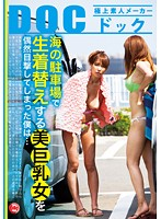 (118rdt00198)[RDT-198] 海の駐車場で生着替えする美巨乳女を偶然目撃してしまった僕は… ダウンロード