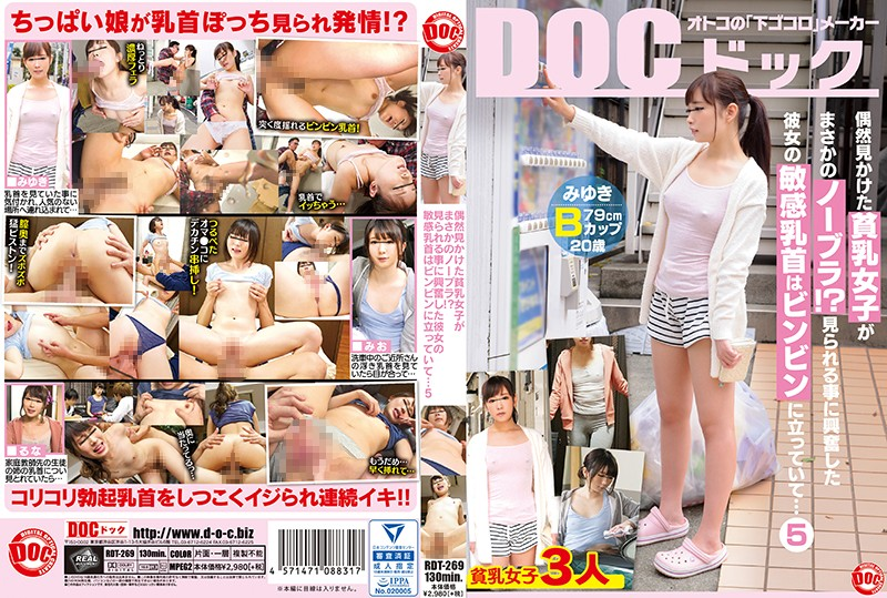 (118rdt00269)[RDT-269] 偶然見かけた貧乳女子がまさかのノーブラ!?見られる事に興奮した彼女の敏感乳首はビンビンに立っていて… 5 ダウンロード