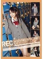 REC 07 ダウンロード