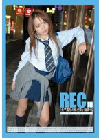 REC 10 ダウンロード