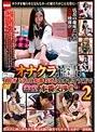 オナクラ盗撮 「脱ぎNG」「本番NG」のオナクラ店で密室本番交渉!!2