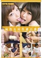 (118rjn007)[RJN-007] 両性女同性愛白書 2 ダウンロード