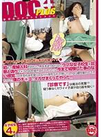 (118rtp00002)[RTP-002] 初めて産婦人科を訪れた、男をあまり知らないウブな女子校生を診察と偽りマ○コの中を掻き回してやったら、今まで経験した事のない感覚に口を歪め涎を垂らしながら我を忘れて感じだし、自ら腰を動かしてきたので、僕のチ○コでイカせまくってやった!! ダウンロード