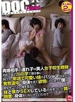 再婚相手の連れ子は美人女子校生姉妹!!初めて皆で川の字で寝る事に…。明け方、年頃で可愛い妹のパジャマが...