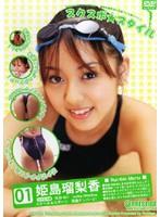 (118rud001)[RUD-001] スクスポ★スタイル 部員ナンバー01 ラクロス部 姫島瑠梨香 ダウンロード