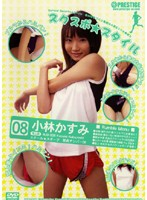 「スクスポ★スタイル 部員ナンバー08 陸上部 小林かすみ」のパッケージ画像