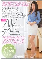 欲求不満過ぎる子持ち人妻 冴木れん 29歳 AVデビュー