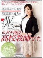 英語科ベテラン教師 今野由美子 41歳 AVデビュー ダウンロード