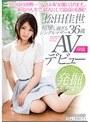 痙攣し過ぎるシングルマザー 松田佳世 36歳 AVデビュー二児の母の決断…「ママはAV女優になります。」