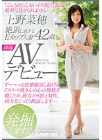 「絶頂し過ぎるEカップ人妻 上野菜穂 42歳 AVデビュー「こんなだらしないイキ顔、旦那には絶対にみせられません…」」のパッケージ画像
