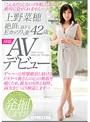 絶頂し過ぎるEカップ人妻 上野菜穂 42歳 AVデビュー「こんなだらしないイキ顔、旦那には絶対にみせられません…」