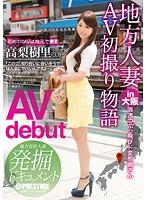 「地方人妻AV初撮り物語 高梨樹里 AV debut」のパッケージ画像