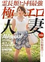 地方人妻AV初撮り物語 AV debut 大石和泉