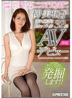 「濡れ過ぎるEカップ人妻 柳美和子 32歳 AVデビュー 辱めるほど愛液ネバつかせる変態ドM奥様が公開オナニーで、拘束セックスでイキ果てる…!」のパッケージ画像