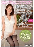 (118sga00036)[SGA-036] 濡れ過ぎるEカップ人妻 柳美和子 32歳 AVデビュー 辱めるほど愛液ネバつかせる変態ドM奥様が公開オナニーで、拘束セックスでイキ果てる…! ダウンロード