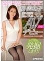 濡れ過ぎるEカップ人妻 柳美和子 32歳 AVデビュー