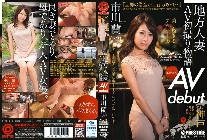 118sga00038pl SGA 038 Ran Ichikawa   Tale of a Local Married Woman's First Time Doing An AV, AV Debut