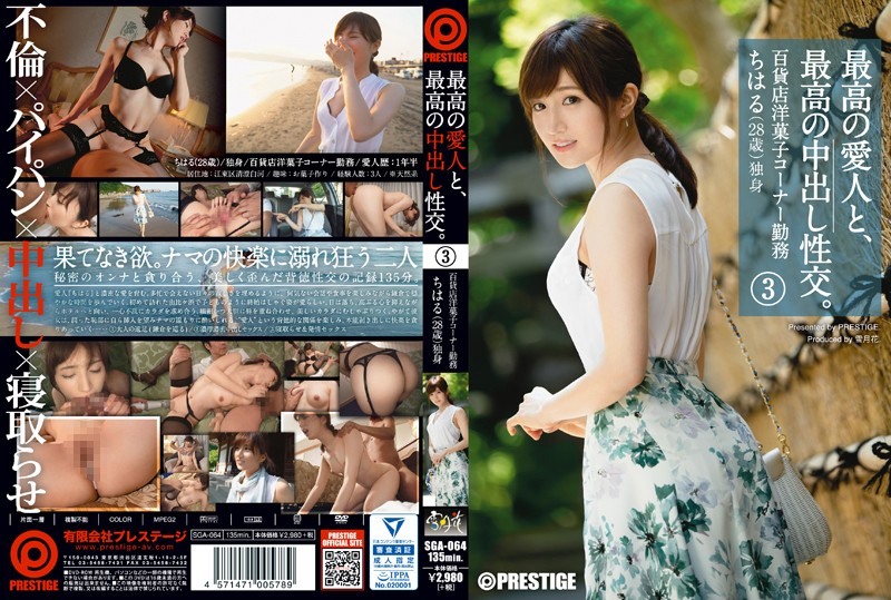 118sga00064pl SGA 064 The Best Of His Mistress, Put Out The Best In Sexual Intercourse