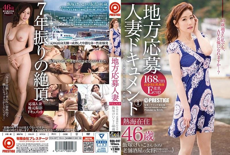 巨乳の彼女、飯塚けいこ出演のオナニー無料熟女動画像。地方応募人妻ドキュメント 1 飯塚けいこ