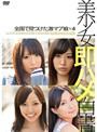 美少女即ハメ白書 05