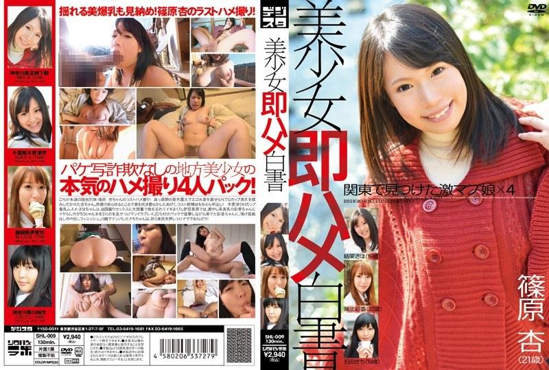 旅館にて、美乳の妹、篠原杏出演のハメ撮り無料ロリ動画像。美少女即ハメ白書 09