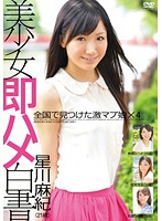 [SHL-017] 美少女即ハメ白書 17 パケ写